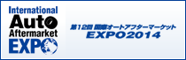 International Auto Aftermarket EXPO ~第11回国際オートアフターマーケット EXPO2013